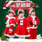 聖誕節兒童服裝男女童裝扮表演服幼兒園衣服聖誕節演出服聖誕老人  【PinkQ】