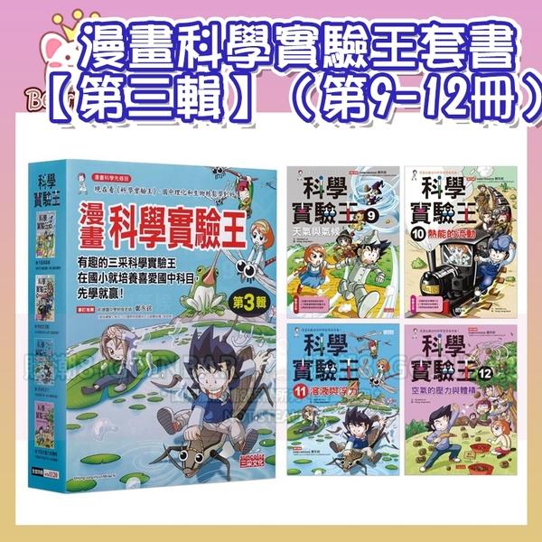 漫畫科學實驗王套書【第三輯】(第9~12冊)(無書盒版)三采(購潮8)