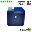 【含稅】Brother 1000CC 藍色 奈米防水 填充墨水 適用於BROTHER 連續供墨之機型