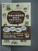【書寶二手書T2/勵志_ONS】丟掉50個壞習慣懶熊也能訂做成功新生活_美崎榮一郎