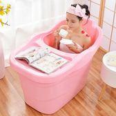 大號家用洗澡桶塑料浴桶加厚成人泡澡桶兒童浴盆沐浴缸嬰兒游泳桶XW
