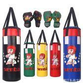 兒童沙袋拳擊手套套裝散打吊式男孩家用立式實心沙包小孩不倒翁  糖糖日系森女屋YYP