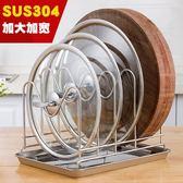 鍋蓋架坐式304不銹鋼放砧菜案板的廚房置物架