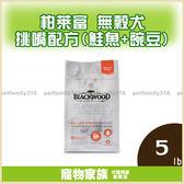 寵物家族-BLACKWOOD 柏萊富 無穀全齡犬低敏挑嘴配方(鮭魚+豌豆)5LB