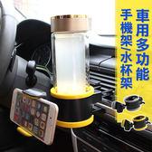 車用多功能空調出風口手機架水杯架(二色)【CAR34】