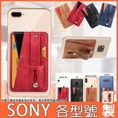 SONY Xperia5 sony10+ sony1 XA2 Ultra XZ3 XZ2 L3 XA2plus 插卡支架 透明軟殼 手機殼 訂製