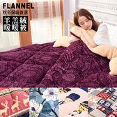 台灣製造 法蘭羊羔絨超大厚被毯「六款任選」180X210cm / 蓄熱保暖 / 全面包覆 / 防靜電