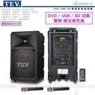 《飛翔3C》TEV TA-680D-2 DVD/USB/SD 雙頻無線擴音機〔200W 移動式無線 教學表演活動展覽〕