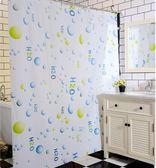 防水浴簾衛生間浴室洗澡簾布廁所隔斷簾門窗拉簾淋浴簾伸縮 免運八折 陽光家居