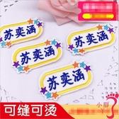 名字貼 刺繡 幼兒園寶寶姓名貼布可縫可燙校服繡名字兒童免縫標簽 下標備註名字