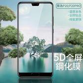 5D全屏鋼化膜 HUAWEI 華為 P20 P20Pro 手機鋼化膜 滿版 玻璃保護貼 防刮 防爆 螢幕保護貼