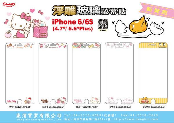 """三麗鷗正版授權~ iPhone6/6s(5.5"""") 浮雕玻璃螢幕貼~kt第12代與蛋黃哥5代"""