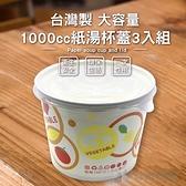【珍昕】【3入組】台灣製 大容量1000cc紙湯杯蓋(長約14cmx高約15cm)/紙碗/免洗碗
