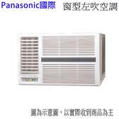 國際空調-好禮五選一【Panasonic國際】8-10坪左吹定頻冷專窗型冷氣CW-N60SL2