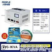 人民電器空調穩壓器220v家用變壓器5000w大功率超低壓小型調壓器NMS【名購新品】