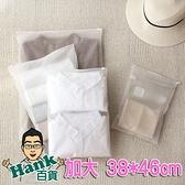 「指定超商299免運」 磨砂旅行收納袋 密封袋 整理袋 防水袋 分裝袋 加大【F0093-06】