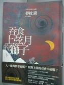 【書寶二手書T3/一般小說_JLD】吞食上弦月的獅子_夢枕獏