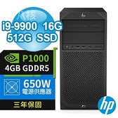 【南紡購物中心】HP C246 商用工作站 i9-9900/16G/512G M.2 SSD/P1000 4G/W10P/650W/3Y