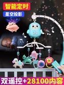 床鈴新生嬰兒床鈴玩具寶寶益智音樂旋轉搖鈴0-3個月6兒童床頭鈴懸掛 大宅女韓國館YJT