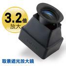 RECSUR台灣銳攝 取景遮光照放大鏡RS-1106