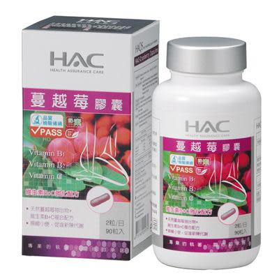 永信HAC 蔓越莓膠囊90粒/瓶(私人保養;奶素)