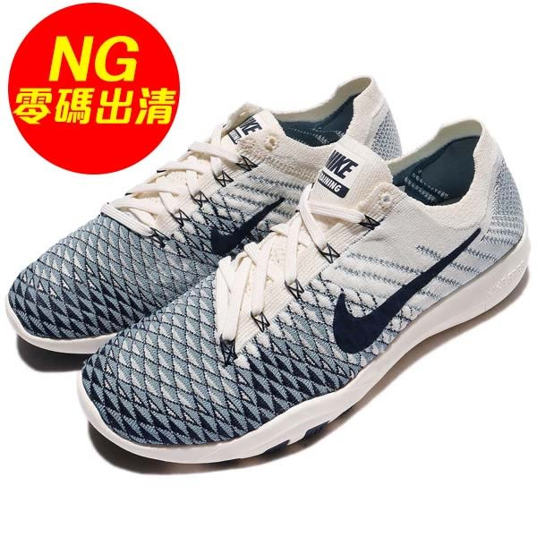 【US8-NG出清】Nike 訓練鞋 Wmns Free TR Flyknit 2 Indigo 白 藍 右鞋面發黃 運動鞋 女鞋【PUMP306】
