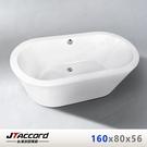 【台灣吉田】2778-160 壓克力獨立浴缸160x80x56cm