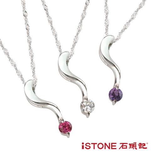 買一送一925純銀項鍊-格緻真愛【石頭記】