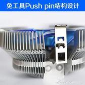 臺式機電腦 cpu散熱器 cpu風扇775超靜音    蜜拉貝爾