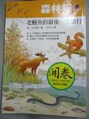 【書寶二手書T4/少年童書_HHC】老鰻魚的最後一次旅行_森林報.秋_維?比安基