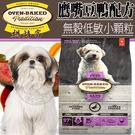 【培菓平價寵物網】烘焙客Oven-Baked》無穀低敏全犬鷹嘴豆鴨犬糧小顆粒2.2磅1kg