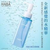 日本 HABA 角鯊水潤卸妝精華露120ml【小三美日】