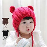 羅紋小熊護耳針織帽 童帽 針織帽 保暖帽