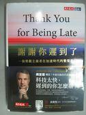 【書寶二手書T1/財經企管_GST】謝謝你遲到了-一個樂觀主義者在加速時代的繁榮指引