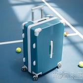 行李箱男女大容量超大32寸皮箱拉桿箱子母旅行潮韓版密碼箱子學生 聖誕節全館免運