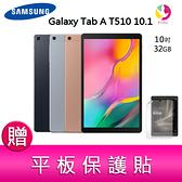 分期0利率 三星 SAMSUNG Galaxy Tab A T510 10.1 平板電腦(2019/WiFi 版) 贈『平板保護貼*1』