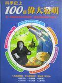 【書寶二手書T6/少年童書_ZCN】科學史上100個偉大發明_倚天圖文工作室