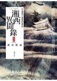 湘西異聞錄(卷2)神墓驚魂 (完結)