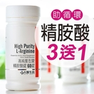 【大醫生技】左旋精胺酸(一氧化氮)60錠...