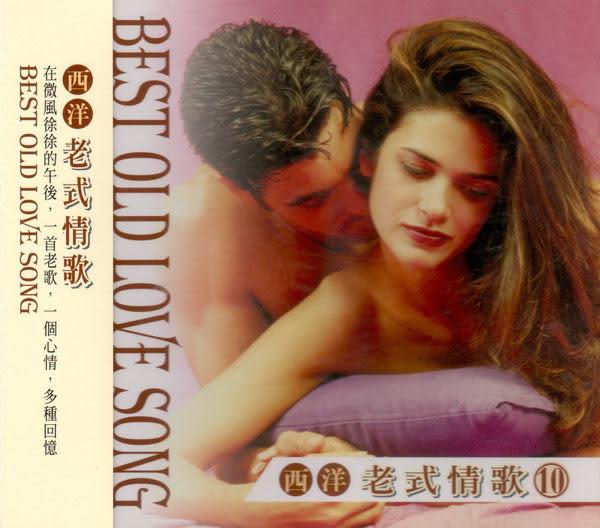 西洋老式情歌精選 10 CD (音樂影片購)