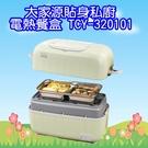 TCY-320101 大家源貼身私廚電熱餐盒
