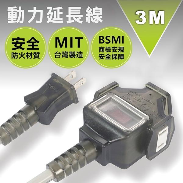 【MIT台灣製造 檢驗合格認證】1擴3動力延長線-3公尺 外殼耐壓 過載保護 按鍵防塵防水 安全耐熱
