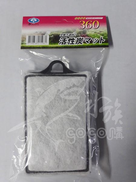 水平衡 外掛極靜濾板 外掛插卡 活性碳棉 360 L