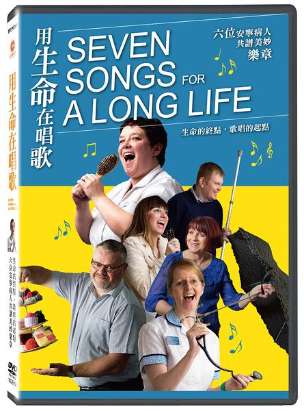 【停看聽音響唱片】【DVD】用生命在唱歌
