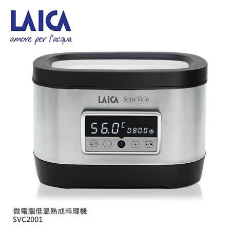 (送真空包裝機)萊卡LAICA 專業級低溫熟成料理機 SVC2001(舒肥機sous vide)台灣公司貨