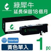 [Greenrhino 綠犀牛]for Fuji Xerox (CT202267) 黃色高容量環保碳粉匣(1.4K)
