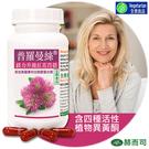 (6件8折)【赫而司】普羅曼絲鎂力升級紅花苜蓿植物膠囊(60顆/罐) 共6罐