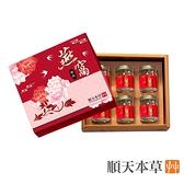 【順天本草】冰糖燕窩禮盒(6瓶/盒)