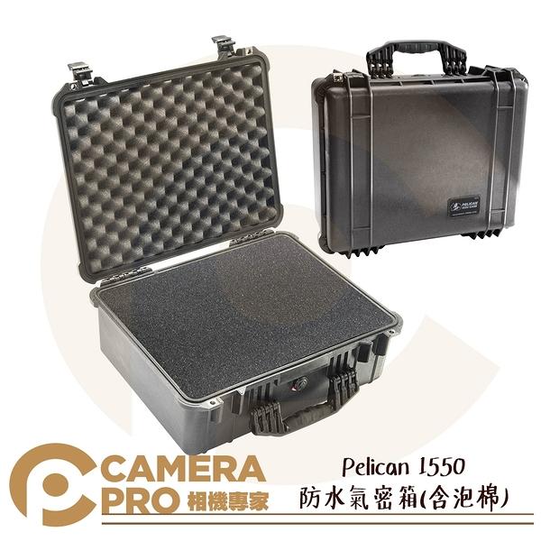 ◎相機專家◎ Pelican 1550 防水氣密箱(含泡棉) 塘鵝箱 防撞箱 公司貨
