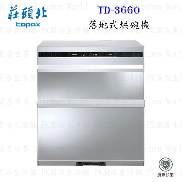 【PK廚浴生活館】高雄莊頭北 TD-3660 落地式 烘碗機 臭氧殺菌 實體店面 可刷卡